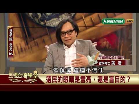 【民視台灣學堂】哲學談,淺淺地: 民粹是甚麼?(一) 2018.12.21—沈清楷、葉浩