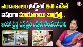 Do's and Don'ts in Refrigerator during Summer Raama Raavi | How to Store in Summer Fridge | Sumantv