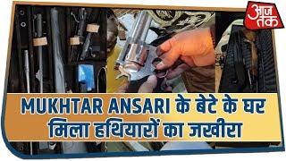 Mukhtar Ansari के बेटे के घर मिला हथियारों का जखीरा - Breaking News