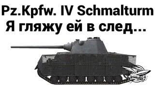 Pz.Kpfw. IV Schmalturm - Я гляжу ей в след...