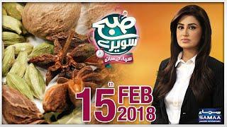 Masalon Ke Fawaid   Subah Saverey Samaa Kay Saath   SAMAA TV   Farah Yousuf   15 Feb 2018