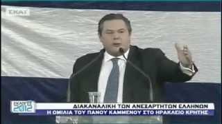 Ο ΠΑΝΟΣ ΚΑΜΜΕΝΟΣ ΣΤΟ ΗΡΑΚΛΕΙΟ ΚΡΗΤΗΣ 3-5-2012