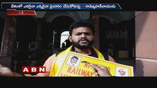 Ram Mohan Naidu strong counter to Asaduddin Owaisi..
