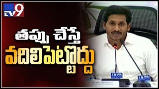 AP CM YS Jagan Speaks@ Collectors meeting at Praja Vedika..