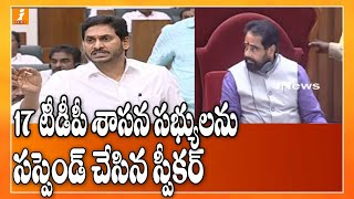 AP Assembly: 17 TDP MLAs Suspended..
