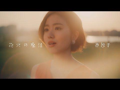 杏沙子‐花火の魔法 (Full ver.)