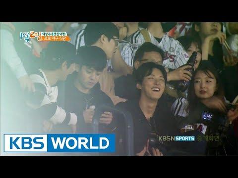 Dong-gu & Jun-yeong caught on real camera during the game [2 Days & 1 Night - Season 3 / 2017.06.04]