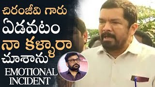 Posani Shares An Emotional Incident About Chiranjeevi..