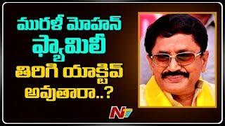 Will Former TDP MP Murali Mohan Comeback To Politics?- OTR..