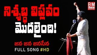 Jana Jana Jana Sena Full Song- Jana Sena Party- Pawan Kaly..