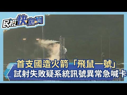 快新聞/首支國造火箭「飛鼠一號」今試射失敗 疑系統訊號異常急喊卡-民視新聞
