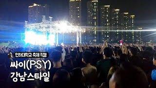 190517 인하대축제 싸이(PSY) 강남스타일(Gangnam Style)