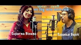 Suparna Biswas - Modern Bengali Song