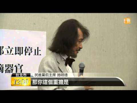 【2014.12.10】施明德:扁還欠台灣人一個道歉 -udn tv