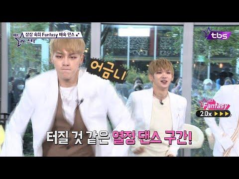 JBJ FANTASY 2배속 댄스! 2x SPEED - 팩트iN스타