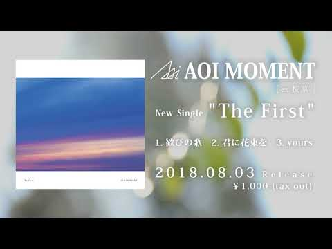 AOI MOMENT single『The First』Trailer / 2018.08.03 Release