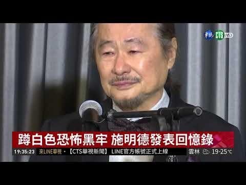 九合一敗選 施明德:民進黨還沒清醒 | 華視新聞 20181210