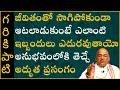 శ్రీ మహావిష్ణు తత్త్వం #5 | VishnuTatvam | Garikapati Narasimha Rao Latest Speech | Pravachanam 2021