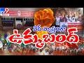 Vizag Steel Plant privatisation: Left parties support for AP bandh - TV9