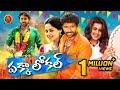 Pakka Local Full Movie | 2020 Latest Telugu Movies | Prabhu | Nikki Galrani | Bindhu Madhavi