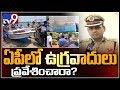 Election results 2019 : High alert in Andhra Pradesh - TV9