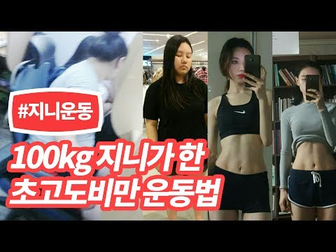 100kg→70kg! JINI's high obesity Fitness Explain [JINI's Wellness]