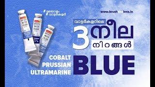 MY EXPERIMENTS IN  PRUSSIAN BLUE, ULTRAMARINE BLUE AND COBALT BLUE  #malayalamartclass #malayalamart
