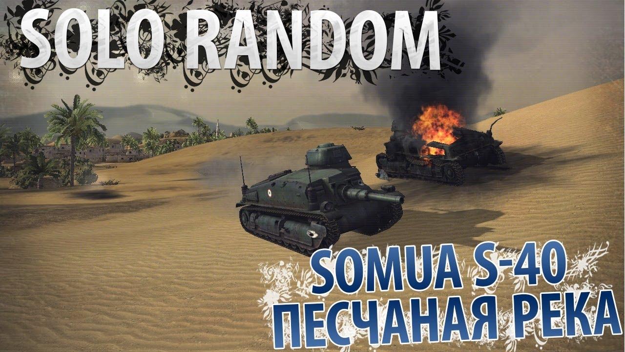 Горький Круассан (Somua S-40 - Песчаная Река)