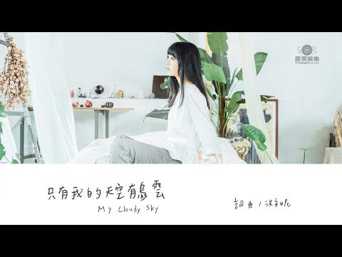 洪安妮 ANNI HUNG【只有我的天空有烏雲】 歌詞版MV (Official Music Video)