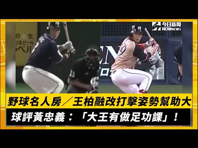 野球名人房/黃忠義談王柏融改姿勢