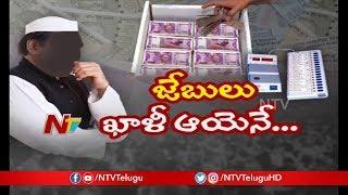 తెలంగాణ ఎన్నికల్లో ఎమ్మెల్యే కుర్చీ కోసం ఆస్తులు అమ్మి అప్పులు పాలైన నేతలు | NTV