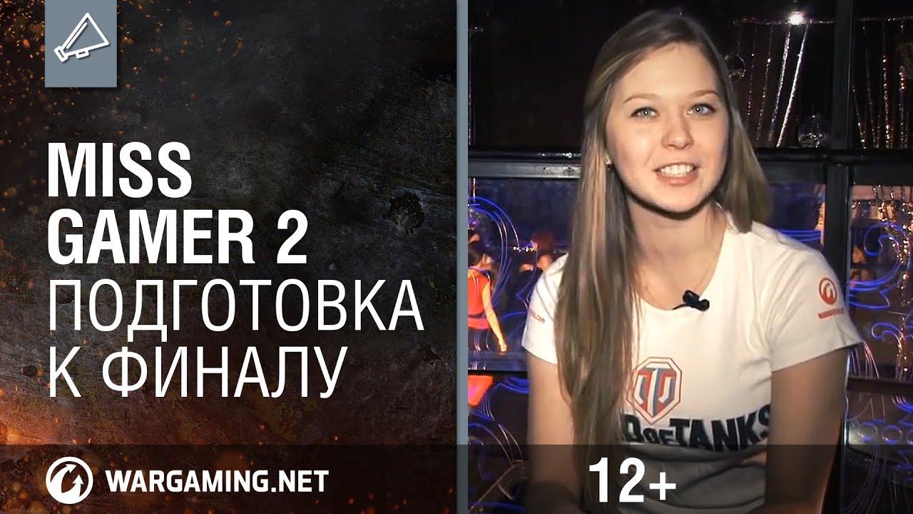 Miss Gamer 2. Подготовка к финалу