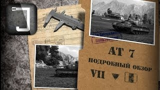 AT 7. Броня, орудие, снаряжение и тактики. Подробный обзор
