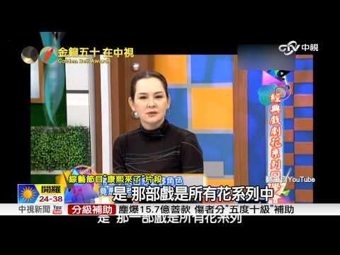 """【中視新聞】花系列""""九點半天后"""" 席曼寧風采無限 20150904"""