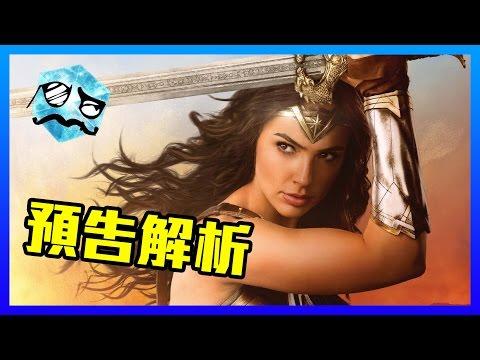 【預告解析】神力女超人 | 超粒方