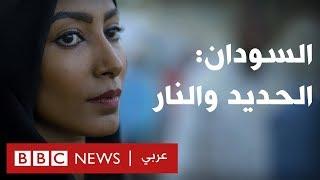 مظاهرات السودان: قصة نمارق ابنة مدينة الحديد والنار     -