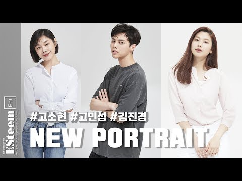 고소현 고민성 김진경 프로필 촬영현장 메이킹!!