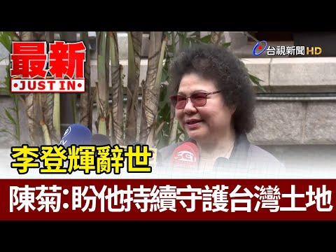 李登輝辭世 陳菊:盼他持續守護台灣土地【最新快訊】