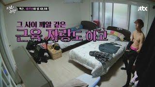 남자 아이돌의 흔한 외출준비! 잭슨 '기다림 王' 등극 타인의 취향 3회
