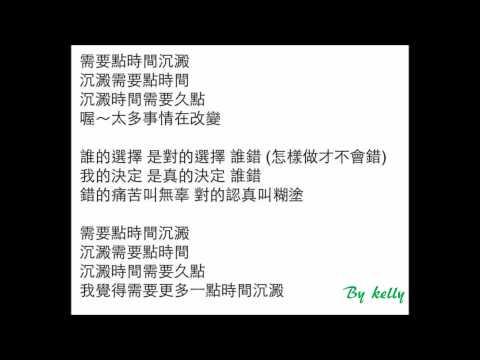 嚴爵&蕭閎仁 需要點時間沉澱 (歌詞版)
