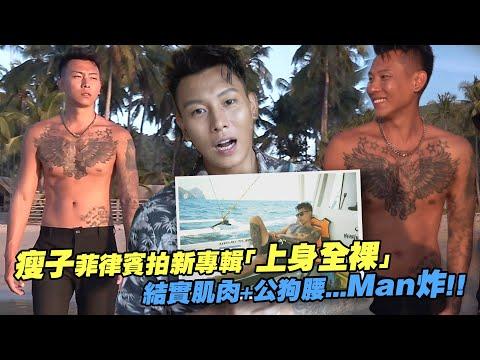 瘦子菲律賓拍新專輯「上身全裸」 結實肌肉+公狗腰...Man炸!!