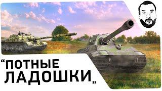 """Бой - """"Потные Ладошки""""- СУ-122-54, Е-75"""