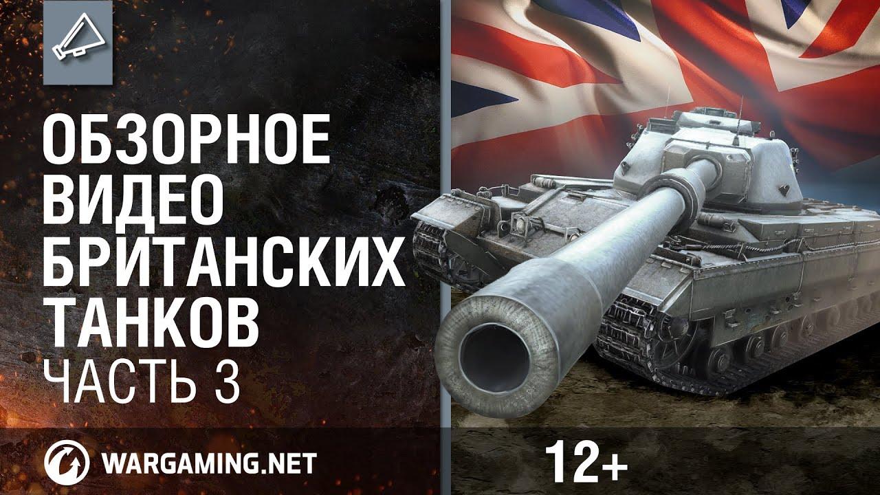 World of Tanks. Обзорное видео британских танков. Часть 3