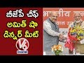 BJP Meeting With NDA | PM Modi, Amit Shah Thank Allies Over Exit Poll Result | V6 News