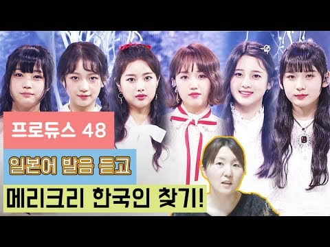 프로듀스48(PRODUCE48)메리크리 일본어버전 노래만 듣고 한국인 찾기