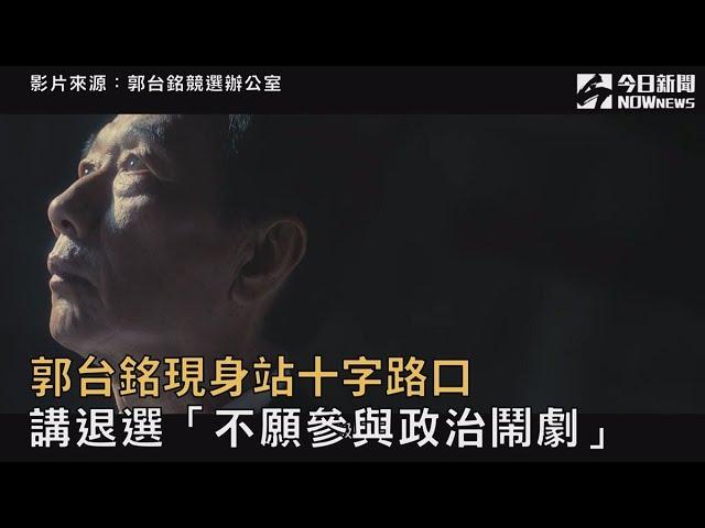 郭台銘退選坦言睡不好 堅持價值觀「不願參與政治鬧劇」