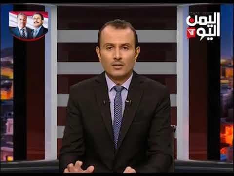 قناة اليمن اليوم - عن قرب 04-11-2019