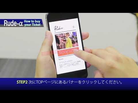 "Rude-α 1stワンマンライブ(10/24東京・10/26大阪) ""HOW TO BUY YOUR TICKET"""
