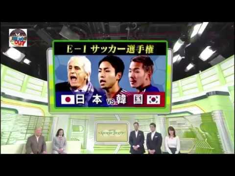 [자막] 동아시아컵 한일전 보도 및 경기 후 일본 감독 발언 논란
