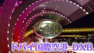 HAMROCの世界ぶらり街歩き #1 旅の始まりはアラブ首長国連邦、UAEからスタート。第1回は中東のハブ空港 ドバイ国際空港 (DXB) 内を散策。Dubai International Airport (Airport & Airplane Movie List → http://www.youtube.com/playlist?list=...)